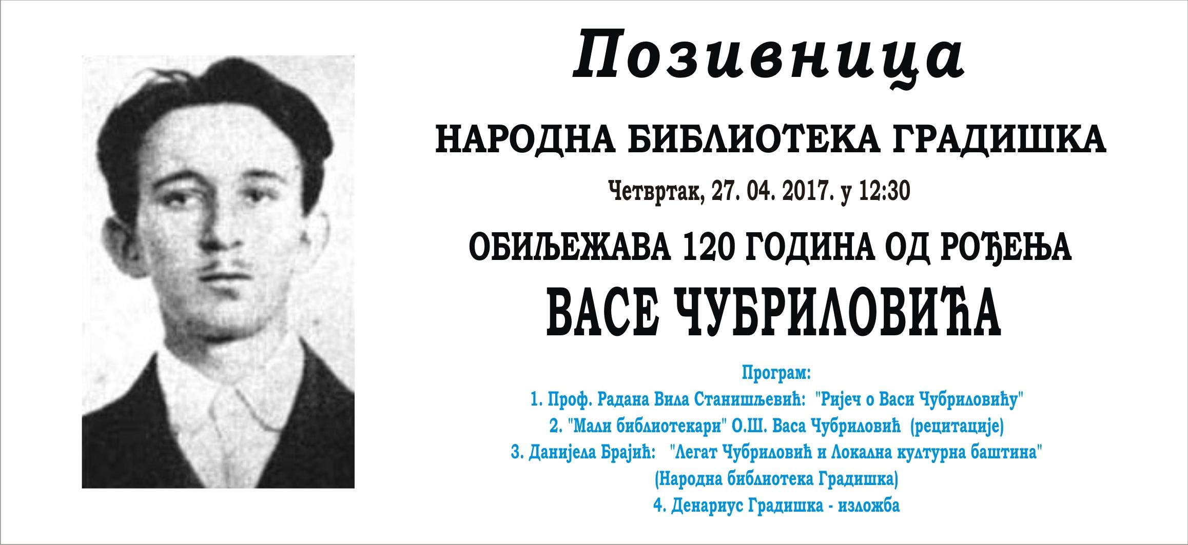 120 Година од рођења Васе Чубриловића